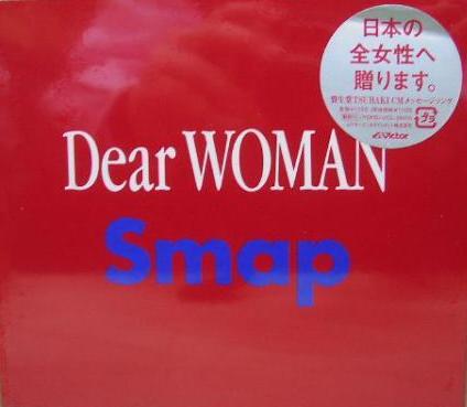 dearwoman.jpg